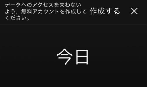 moves-アカウント作成