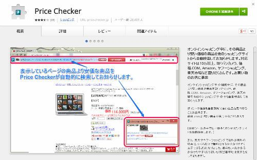 price-checker-