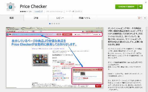 price-checker-