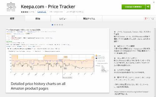 price-tracker