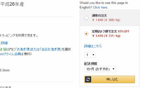 Amazon 無洗米 定期おトク便