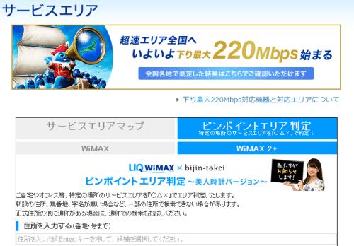 uqwimax-サービスエリア