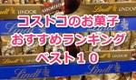 コストコのお菓子おすすめランキングベスト10【星4つ以上】