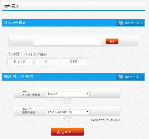 ダイワン iPhone無料査定