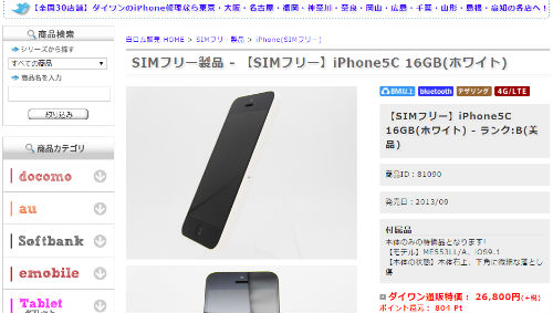 daiwan-iphone5c16gbsimfreewh-500