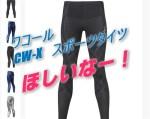 ワコールのスポーツタイツCW-Xの口コミがメッチャ高評価!これは履きたい!