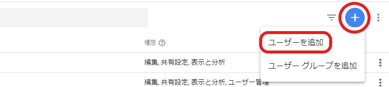 「ユーザーを追加」をクリック