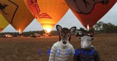 気球に乗りますケアンズ