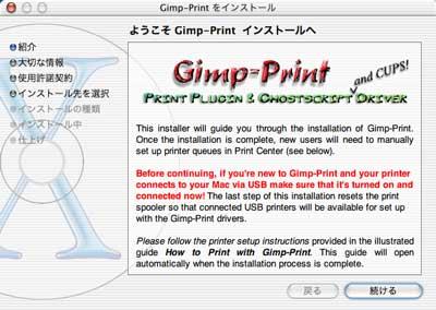 gimp-print_installer.jpg