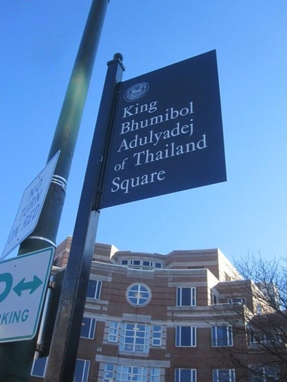 King Bhumibol Adulyadej of Thailand Square (Cambridge, MA)