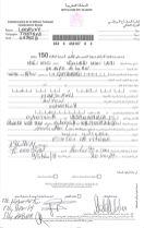 Strafmandat wegen Schnellfahrens in der West Sahara