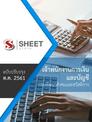 แนวข้อสอบ เจ้าพนักงานการเงินและบัญชี กรมพัฒนาสังคมและสวัสดิการ 2561