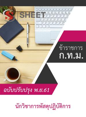 แนวข้อสอบ นักวิชาการพัสดุปฏิบัติการ ข้าราชการกรุงเทพมหานคร2561