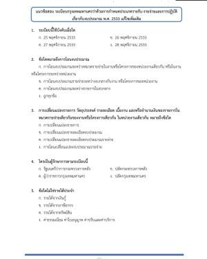นักวิชาการพัสดุปฏิบัติการ ข้าราชการกรุงเทพมหานครกทม