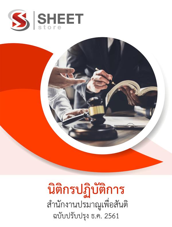 แนวข้อสอบ นิติกรปฏิบัติการ สำนักงานปรมาณูเพื่อสันติ 2561