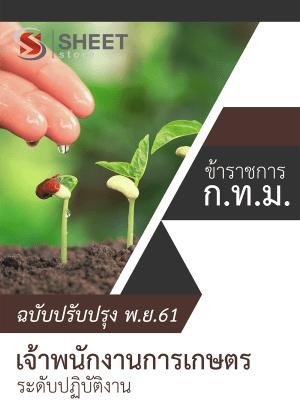คู่มือเตรียมสอบ เจ้าพนักงานการเกษตรปฏิบัติงาน ข้าราชการกรุงเทพมหานครกทม. 2561