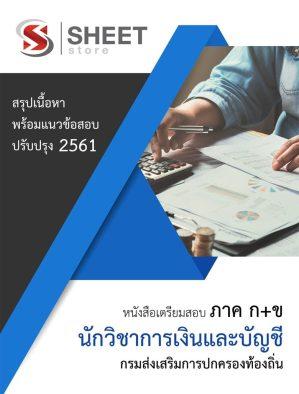 แนวข้อสอบนักวิชาการเงินและบัญชีปฏิบัติการ กรมส่งเสริมการปกครองท้องถิ่น อปท. 2561