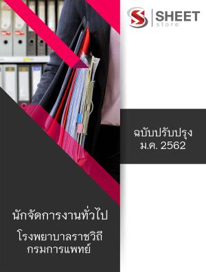 แนวข้อสอบ นักจัดการงานทั่วไป โรงพยาบาลราชวิถี กรมการแพทย์ ปรับปรุง 2562