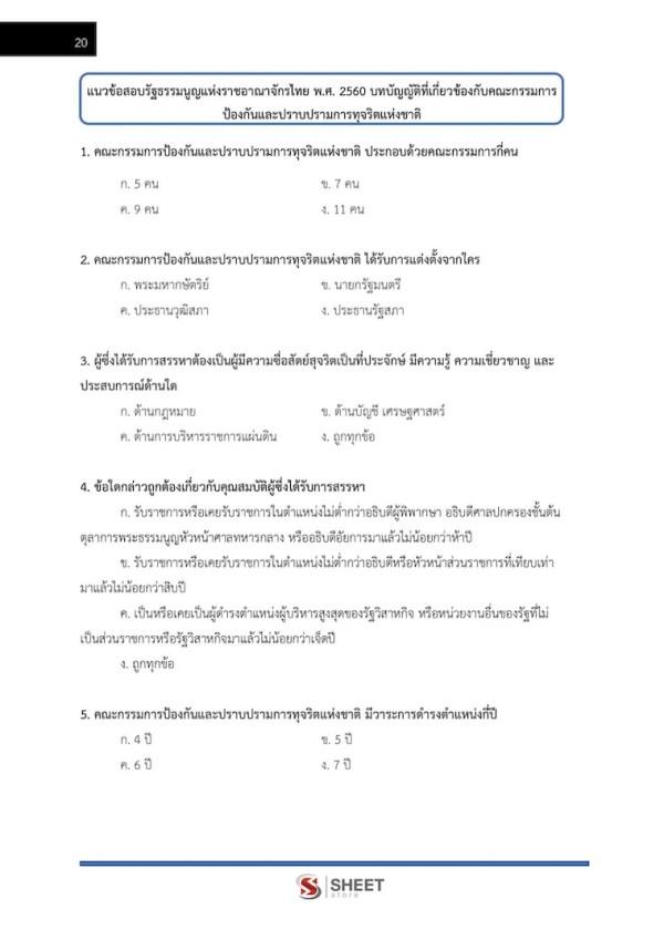 แนวข้อสอบนิติกร ปปช