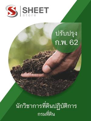 แนวข้อสอบ นักวิชาการที่ดินปฏิบัติการ กรมที่ดิน 2562