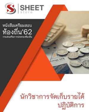 หนังสือเตรียมสอบ นักวิชาการจัดเก็บรายได้ปฏิบัติการ ท้องถิ่น 2562