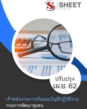 คู่มือสอบ เจ้าพนักงานการเงินและบัญชีปฏิบัติงาน กรมการพัฒนาชุมชน 2562