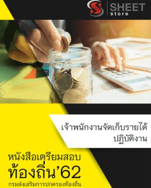 หนังสือเตรียมสอบ เจ้าพนักงานจัดเก็บรายได้ปฏิบัติงาน ท้องถิ่น 2562