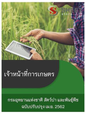 คู่มือสอบ เจ้าหน้าที่การเกษตร กรมอุทยานแห่งชาติ สัตว์ป่า และพันธุ์พืช 2562