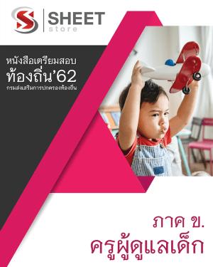 คู่มือสอบ ครูผู้ดูแลเด็ก ท้องถิ่น อัพเดท 2562