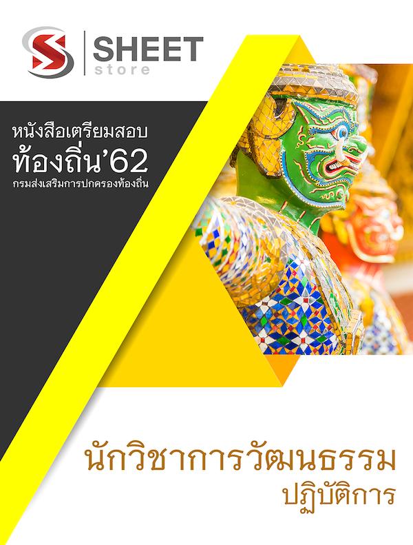 ปกแนวข้อสอบ นักวิชาการวัฒนธรรมปฏิบัติการ ท้องถิ่น 2562