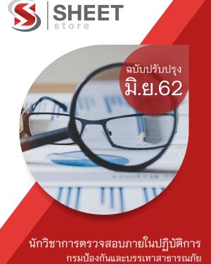 แนวข้อสอบ นักวิชาการเงินและบัญชีปฏิบัติการ กรมป้องกันและบรรเทาสาธารณภัย ปภ. 2562