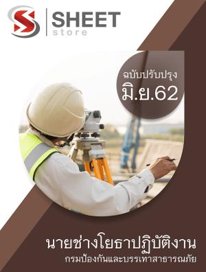 แนวข้อสอบ นายช่างโยธาปฏิบัติงาน กรมป้องกันและบรรเทาสาธารณภัยปภ. 2562