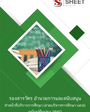 คู่มือเตรียมสอบ รองสารวัตร สายบริหารการศึกษา กลุ่มงานอำนวยการและสนับสนุน