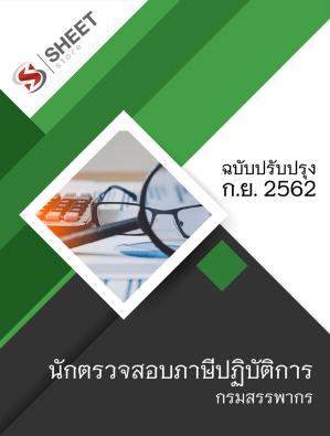 แนวข้อสอบ นักตรวจสอบภาษีปฏิบัติการ กรมสรรพากร   อัพเดท กันยายน 2562
