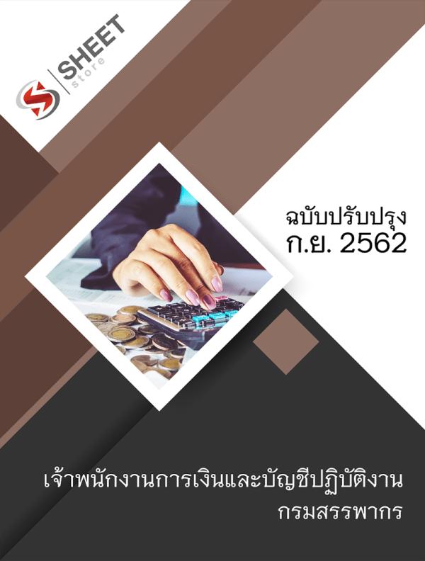 แนวข้อสอบ เจ้าพนักงานการเงินและบัญชีปฏิบัติงาน กรมสรรพากร | อัพเดท กันยายน 2562