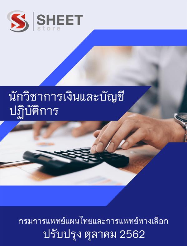 คู่มือสอบ นักวิชาการเงินและบัญชีปฏิบัติการ กรมการแพทย์แผนไทย ฯ 2562