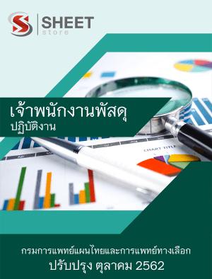 คู่มือสอบ เจ้าพนักงานพัสดุปฏิบัติงาน กรมการแพทย์แผนไทย
