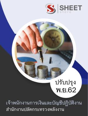 คู่มือสอบ เจ้าพนักงานการเงินและบัญชีปฏิบัติงาน สำนักงานปลัดกระทรวงพลังงาน 2562