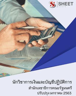 คู่มือสอบ นักวิชาการเงินและบัญชีปฏิบัติการ สำนักเลขาธิการคณะรัฐมนตรีอัพเดท 2563