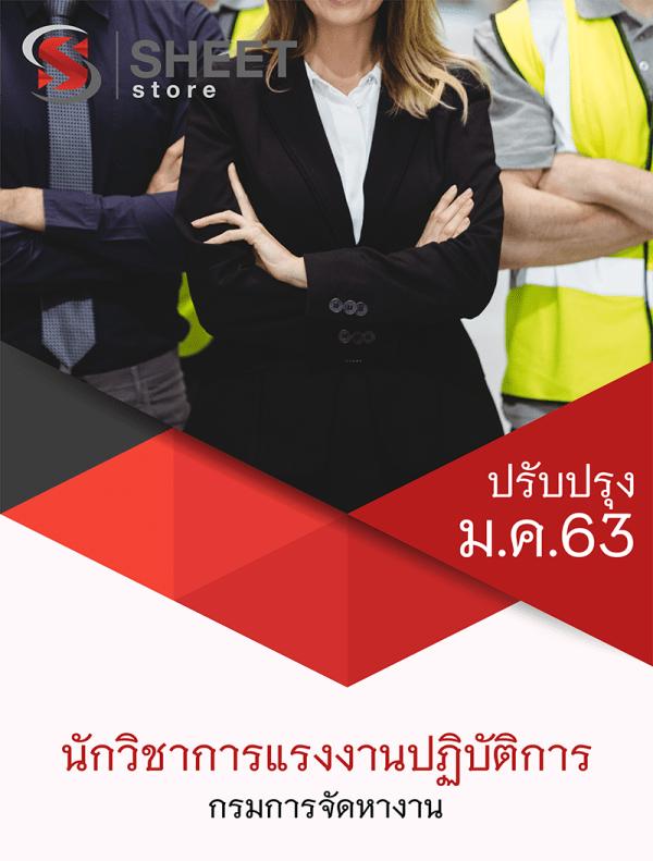 คู่มือสอบ นักวิชาการแรงงานปฏิบัติการ กรมการจัดหางาน 2563