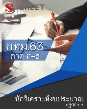 คู่มือสอบนักวิเคราะห์งบประมาณปฏิบัติการ ข้าราชการกรุงเทพมหานคร (กทม.) 2563