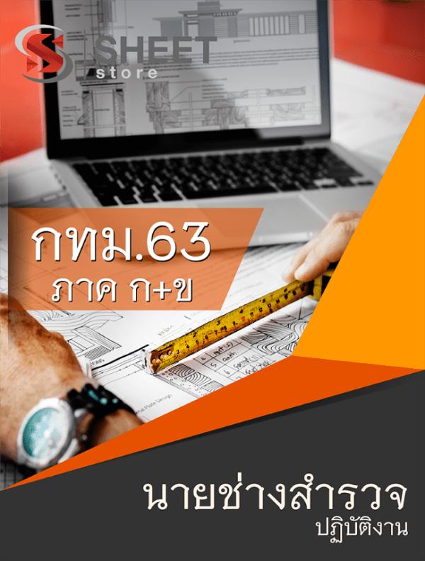 คู่มือสอบ นายช่างสํารวจปฏิบัติงาน ข้าราชการกรุงเทพมหานคร (กทม.) 2563