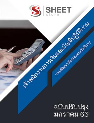 คู่มือสอบ เจ้าพนักงานการเงินและบัญชีปฏิบัติงาน กรมพัฒนาสังคมและสวัสดิการ 2563