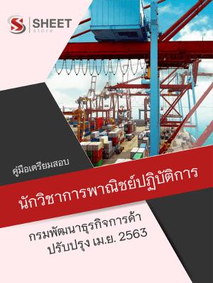 คู่มือสอบ นักวิชาการพาณิชย์ปฏิบัติการ กรมพัฒนาธุรกิจการค้า ปรับปรุง 2563