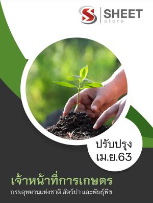 คู่มือสอบ เจ้าหน้าที่การเกษตร กรมอุทยานแห่งชาติ สัตว์ป่า และพันธุ์พืช 2563
