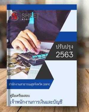 คู่มือสอบ เจ้าพนักงานการเงินและบัญชี สำนักงานสาธารณสุขจังหวัด สสจ. ปรับปรุง 2563
