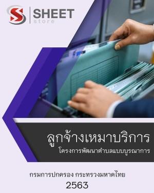 คู่มือสอบ ลูกจ้างเหมาบริการ โครงการพัฒนาตำบลแบบบูรณาการ กรมการปกครอง กระทรวงมหาดไทย