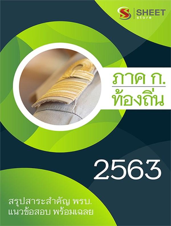คู่มือสอบ ภาค ก กรมส่งเสริมการปกครองส่วนท้องถิ่น (กสถ) ปรับปรุง 2563