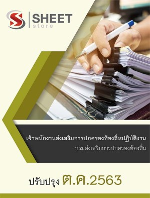 คู่มือสอบ เจ้าพนักงานส่งเสริมการปกครองท้องถิ่นปฏิบัติงาน กรมส่งเสริมการปกครองท้องถิ่น (กสถ) 2563