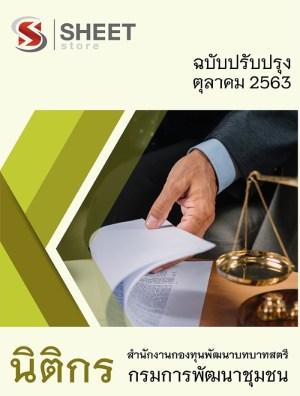คู่มือสอบ นิติกร สำนักงานกองทุนพัฒนาบทบาทสตรี กรมการพัฒนาชุมชน 2563